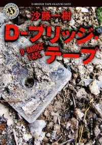 D-ブリッジ・テープ