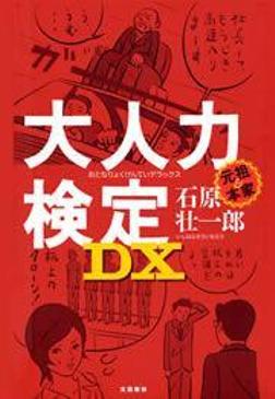 大人力検定DX-電子書籍