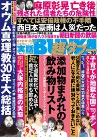 実話BUNKA超タブー vol.36【電子普及版】