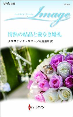 情熱の結晶と愛なき婚礼-電子書籍