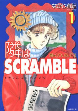 隣はSCRAMBLE 1巻-電子書籍