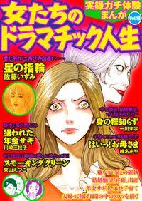 実録ガチ体験まんが 女たちのドラマチック人生Vol.18