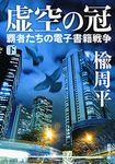 虚空の冠―覇者たちの電子書籍戦争―