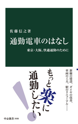 通勤電車のはなし 東京・大阪、快適通勤のために-電子書籍