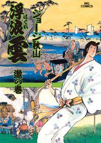 浮浪雲(はぐれぐも)(66)