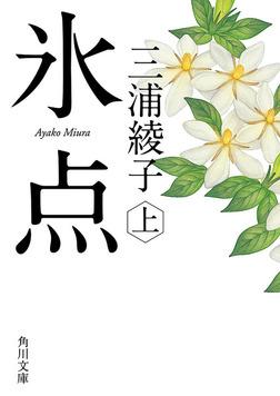 氷点(上)-電子書籍