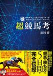 回収率至上主義で年間プラスを実現する京大式クリニカルパス 超競馬考