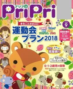PriPri プリプリ 2018年9月号-電子書籍