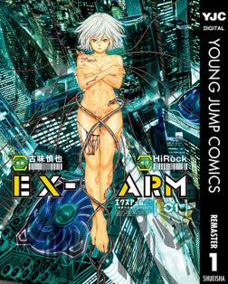 EX-ARM エクスアーム リマスター版 1-電子書籍
