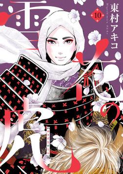 雪花の虎(10)-電子書籍