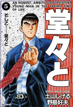 堂々と (5)-電子書籍