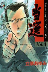 当選 Vol.4