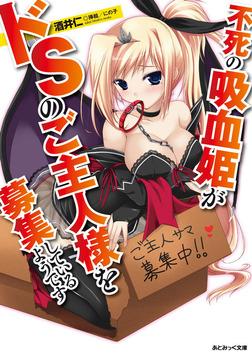 不死の吸血姫がドSのご主人様を募集しているようです-電子書籍