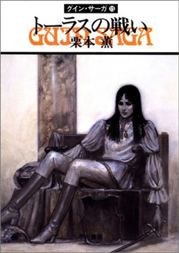 グイン・サーガ15 トーラスの戦い-電子書籍