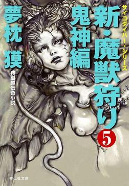 新・魔獣狩り5 鬼神編-電子書籍