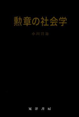 勲章の社会学-電子書籍