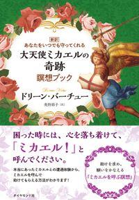 大天使ミカエルの奇跡 瞑想ブック【CD無し】