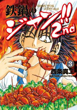 鉄鍋のジャン!!2nd(3)-電子書籍
