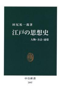 江戸の思想史 人物・方法・連環(中公新書)