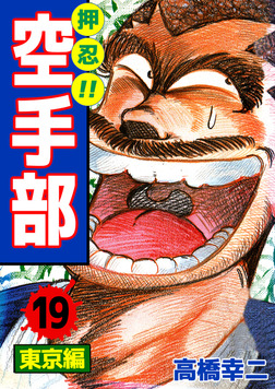 押忍!!空手部 19-電子書籍