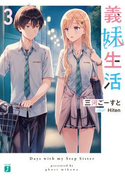 義妹生活3【電子特典付き】-電子書籍