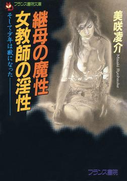 継母の魔性・女教師の淫性・少年の獣性-電子書籍