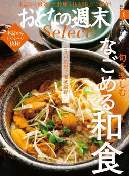 おとなの週末セレクト「なごめる和食」〈2018年6月号〉-電子書籍
