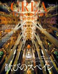 CREA Traveller 2015 Spring NO.41