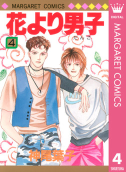花より男子 4-電子書籍