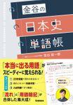 金谷の日本史単語帳