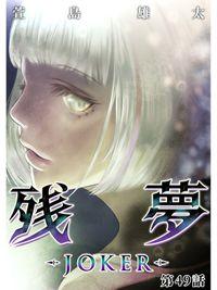 残夢 -JOKER-【分冊版】49話