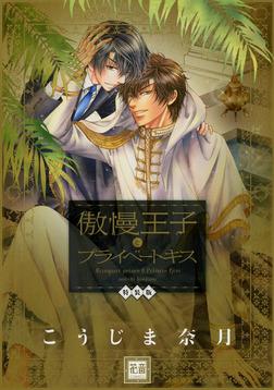 傲慢王子とプライベートキス(特装版)-電子書籍