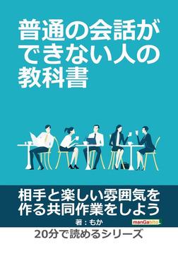普通の会話ができない人の教科書。-電子書籍