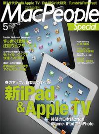 MacPeople 2012年5月号 特別版