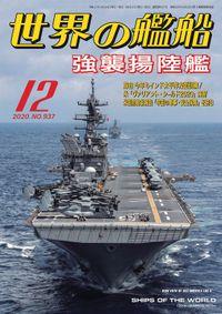 世界の艦船 2020年 12月号