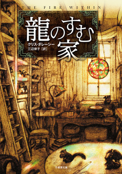 龍のすむ家-電子書籍