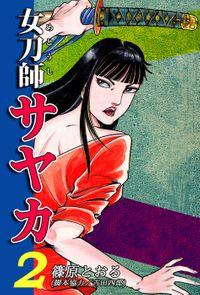 女刀師サヤカ(2)
