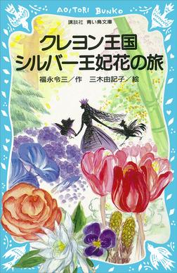 クレヨン王国 シルバー王妃花の旅-電子書籍