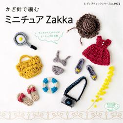 ミニチュアZakka-電子書籍