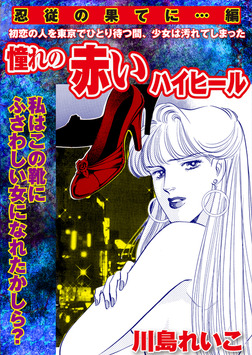 【忍従の果てに編】憧れの赤いハイヒール-電子書籍