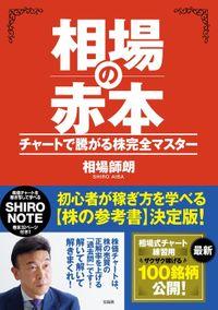 相場の赤本 チャートで騰がる株完全マスター(宝島社)