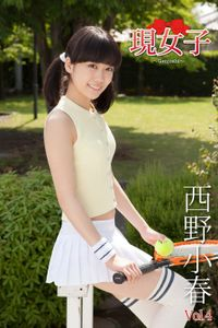西野小春・現女子 Vol.04