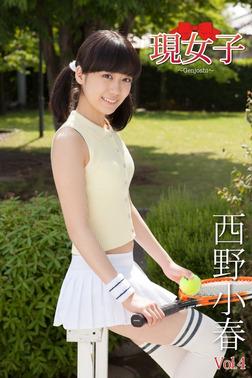 西野小春・現女子 Vol.04-電子書籍