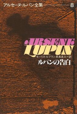 アルセーヌ=ルパン全集8 ルパンの告白-電子書籍