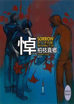 悼-SORROW- 硝子の街にて(20) 9・11その夜-電子書籍