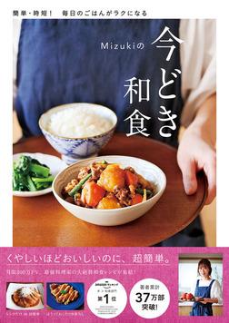 Mizukiの今どき和食-電子書籍