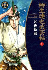 YAGYU RENYA, LEGEND OF THE SWORD MASTER Vol.1