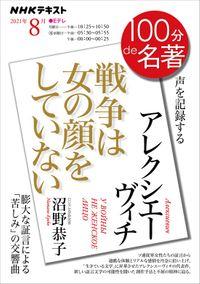 NHK 100分 de 名著 アレクシエーヴィチ『戦争は女の顔をしていない』2021年8月