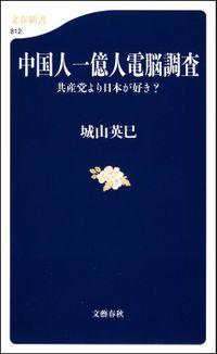 中国人一億人電脳調査 共産党より日本が好き?
