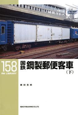 国鉄鋼製郵便客車〈下〉-電子書籍